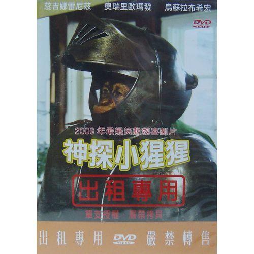 神探小猩猩DVD(出租版)