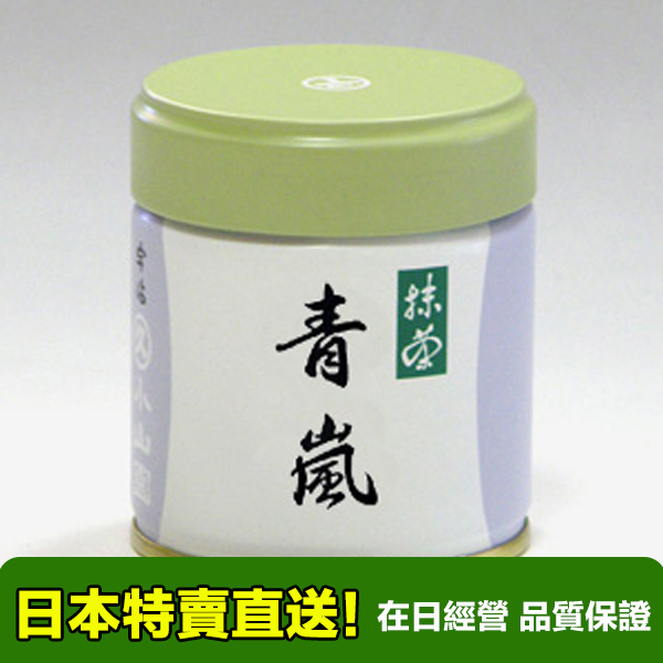 海洋傳奇日本丸久小山園抹茶粉青嵐40g罐裝宇治抹茶粉無糖滿千日本空運免運