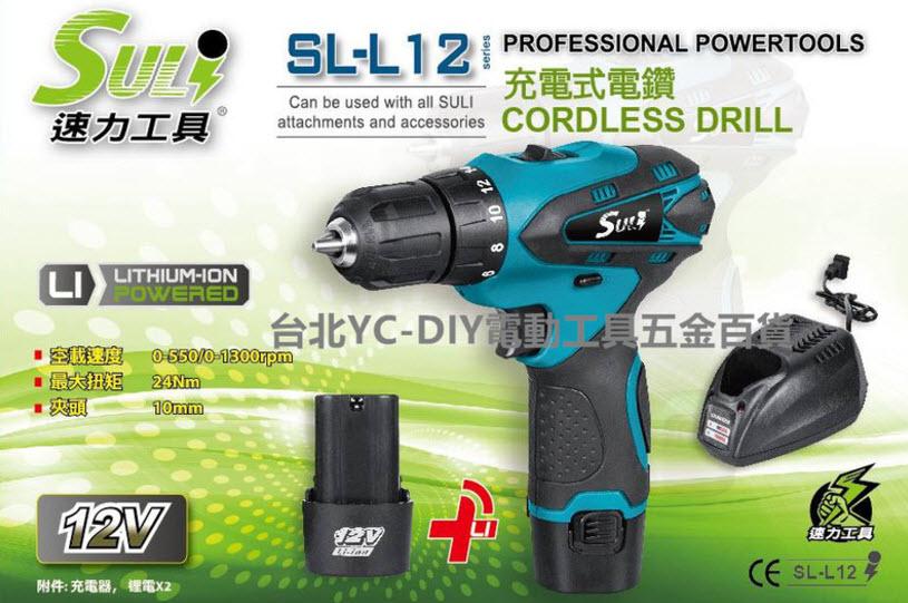 台北益昌DIY省錢救星SULI速力SL-L12自動夾頭可調扭力衝擊式起子機電鑽