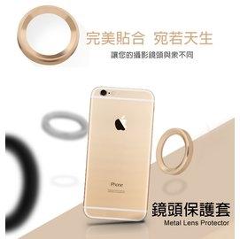 5.5吋鏡頭保護圈iPhone 6 6S PLUS i6 iP6S防刮鏡頭保護套保護環金屬圈保護框攝像鏡頭鏡頭貼