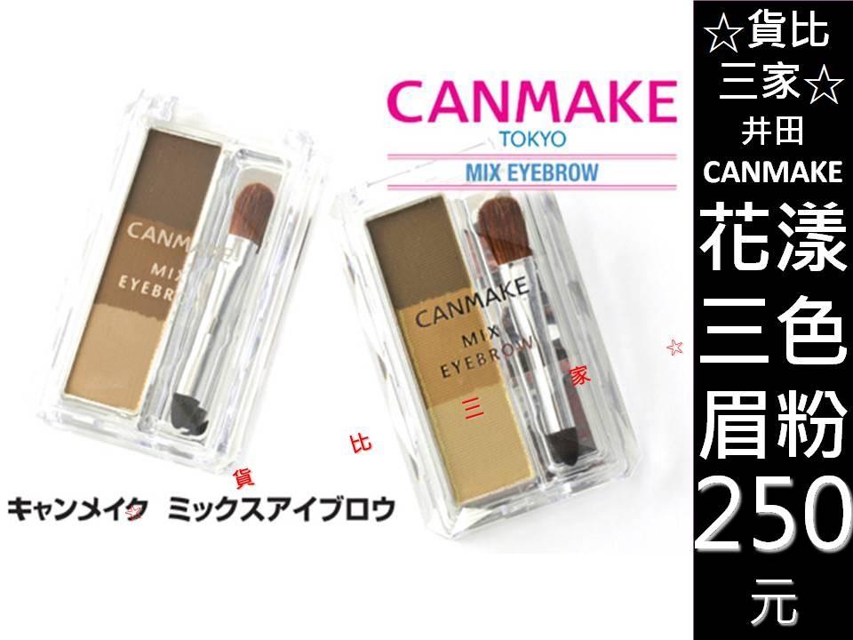 貨比三家CANMAKE三色立體眉粉完美雕刻顯色細緻裸色眼影眼線筆眉彩修容粉彩妝盒眉筆
