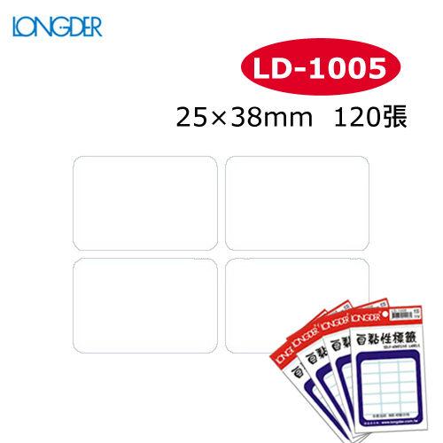 【西瓜籽】龍德 自黏性標籤 LD-1005(白色) 25×38mm(120張/包)