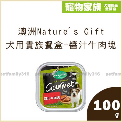 寵物家族-澳洲Nature's Gift新包裝-犬用貴族餐盒-醬汁牛肉塊100g