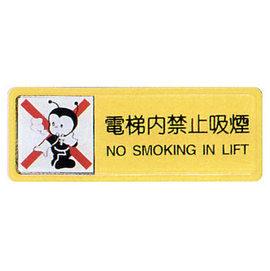 新潮指示標語系列  TB貼牌-電梯內禁止吸煙TB-517 / 個