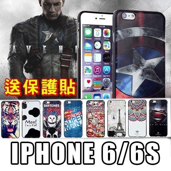E68精品館3D浮雕貼皮軟殼APPLE IPHONE 6S 6 4.7吋保護殼手機殼彩繪貼皮立體手機套背蓋