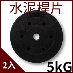 【水泥槓片】5公斤 二入=10KG /啞鈴片/槓鈴片/塑膠槓片/重量訓練