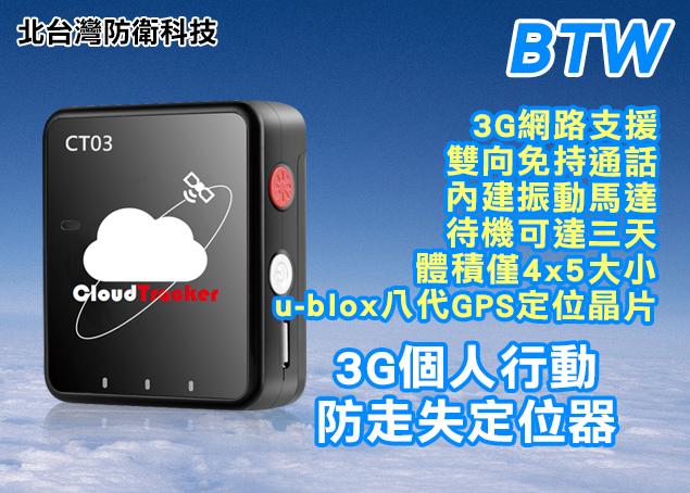 北台灣防衛科技傑銳CT-03 3G個人行動防走失定位器汽機車防盜兒童失智老人保護