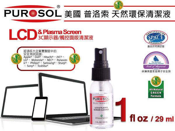 EGE 一番購】PUROSOL 普洛索天然環保清潔液,LCD系列 美國製【1oz/29ml】