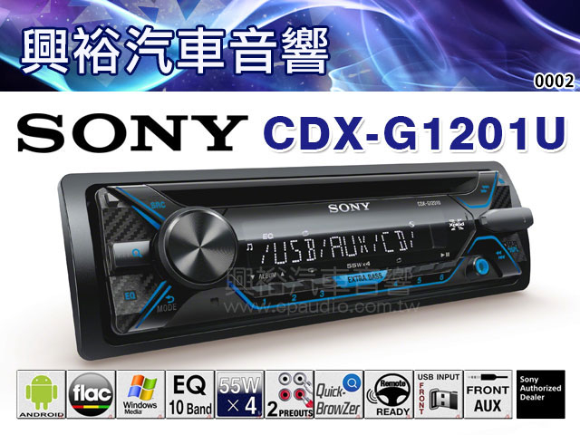 【SONY】2017年新機 CD/MP3/USB/AUX/Android主機 CDX-G1201U*55Wx4.公司貨