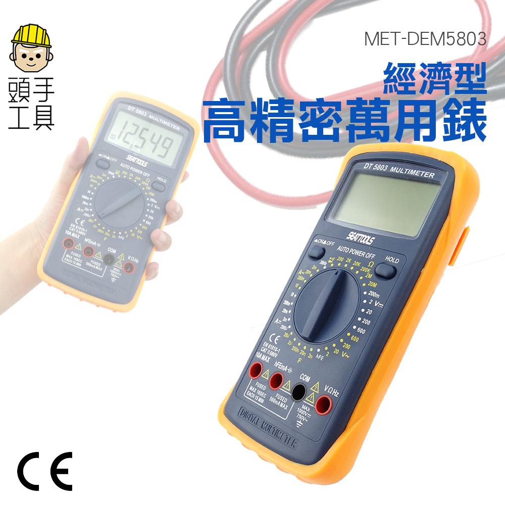 電表交直流電壓電流電阻蜂鳴超載保護高精密交直流電表AC電表DEM5803頭手工具工廠直售