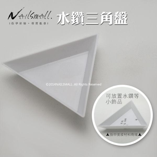 水鑽三角盤