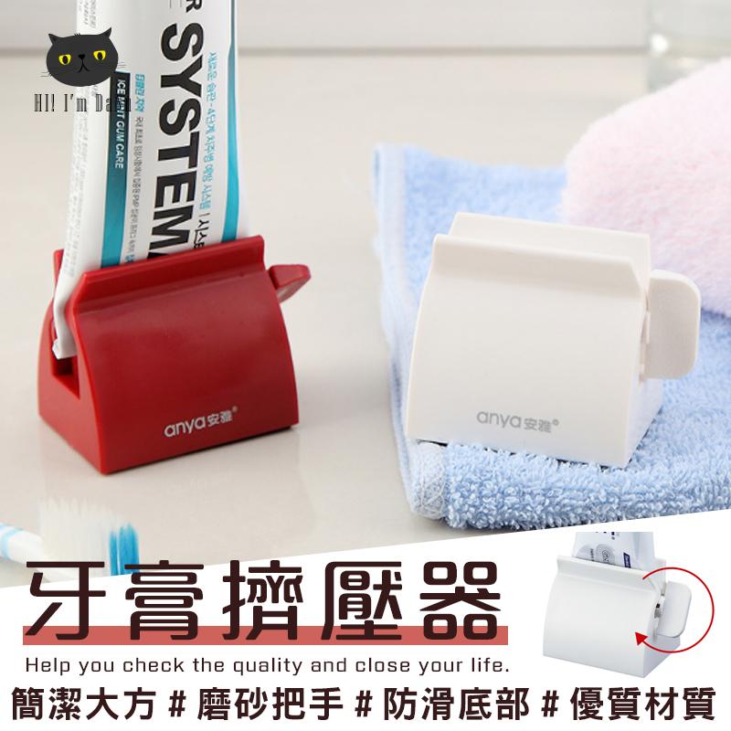 牙膏擠壓器 手動擠牙膏器 牙膏收納 牙膏收納架 牙膏 懶人神器 【Z90829】