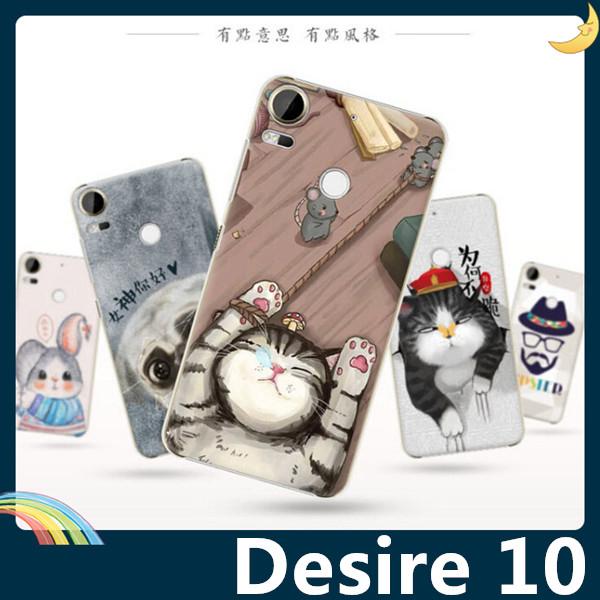 HTC Desire 10 lifestyle彩繪磨砂手機殼PC硬殼卡通塗鴉超薄防指紋保護套手機套背殼外殼