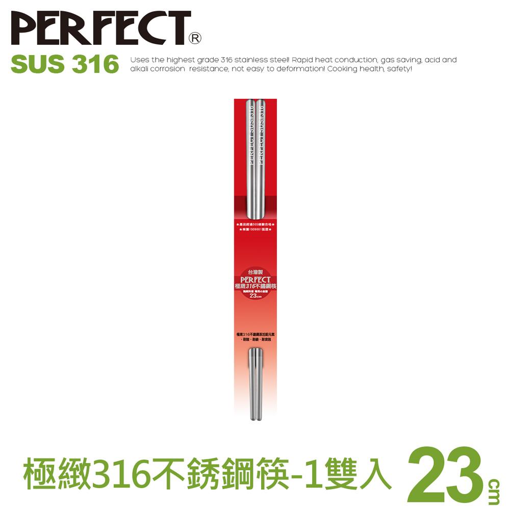 極緻316不鏽鋼筷-23cm一雙入《PERFECT 理想》