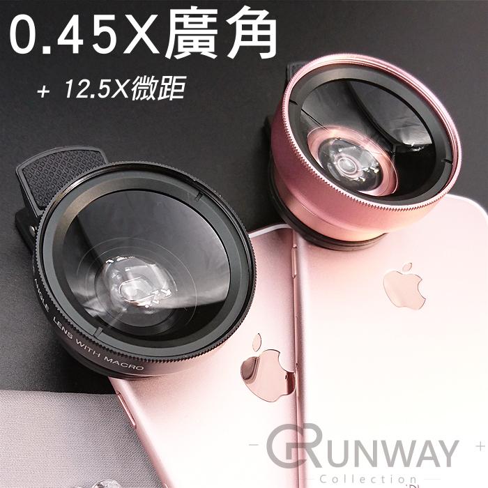 0.45X超廣角   12.5X微距 手機單眼鏡頭 自拍神器 大鏡頭 清晰拍攝