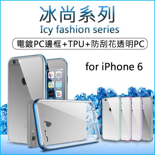 Armor冰尚系列iPhone 6手機殼電鍍PC邊框TPU防刮花PC邊角保護輕羽設計按鍵保護套