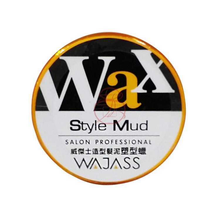 岡山真愛香水化妝品批發館威傑士WAJASS造型髮泥塑型蠟80ML