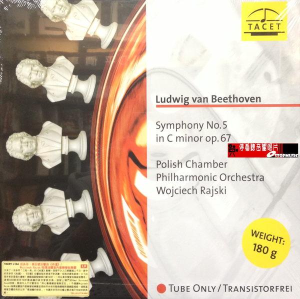 停看聽音響唱片黑膠LP貝多芬:第五號交響曲Wojciech Rajsk指揮波蘭室內愛樂管弦樂團