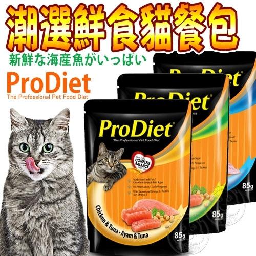 【培菓幸福寵物專營店 】ProDiet潮選鮮食》貓咪餐包-85g*24包