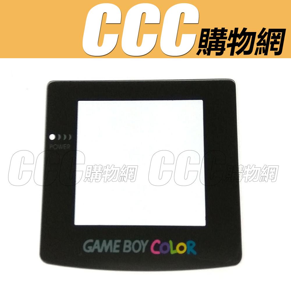 GBC 鏡面 - Game Boy Color 螢幕 鏡片 面板
