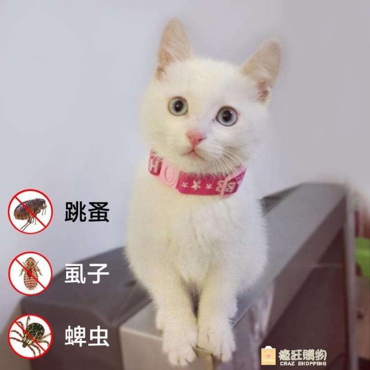 貓用除蚤項圈貓圈 除蚤 虱子貓咪用品除蚤項圈跳蚤圈防蟲【瘋狂購物】