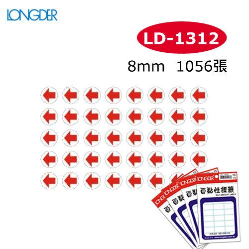 【西瓜籽】龍德 自黏性標籤 LD-1312(紅色箭頭) 8mm(1056張/包)