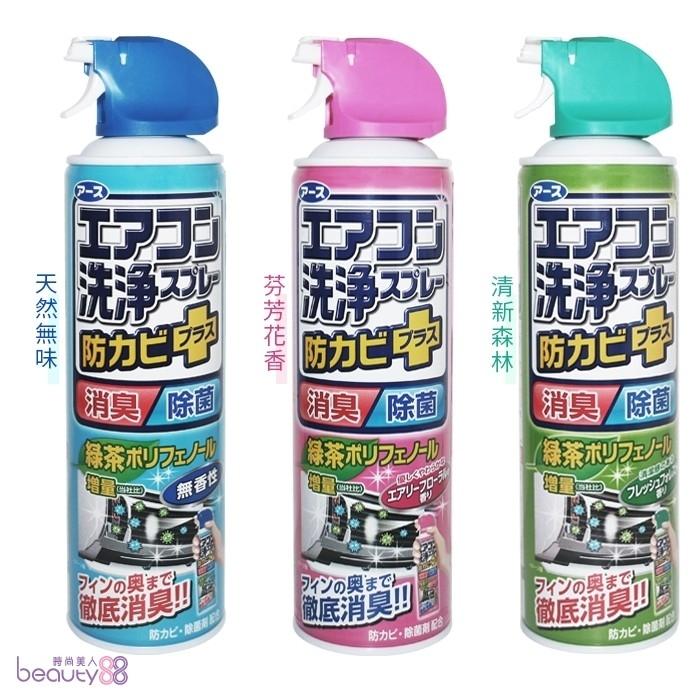 現貨興家安速抗菌免水洗冷氣清潔劑冷氣清洗劑420ML瓶-單瓶