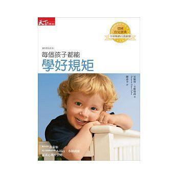 大衛童書天下雜誌親子教養:每個孩子都能學好規矩