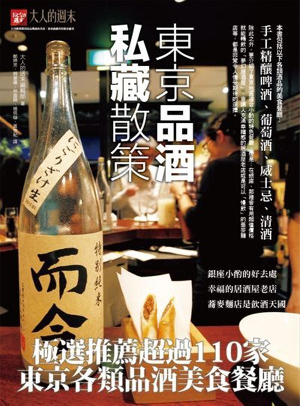 東京品酒私藏散策:極選推薦超過 110家東京各類品酒美食餐廳