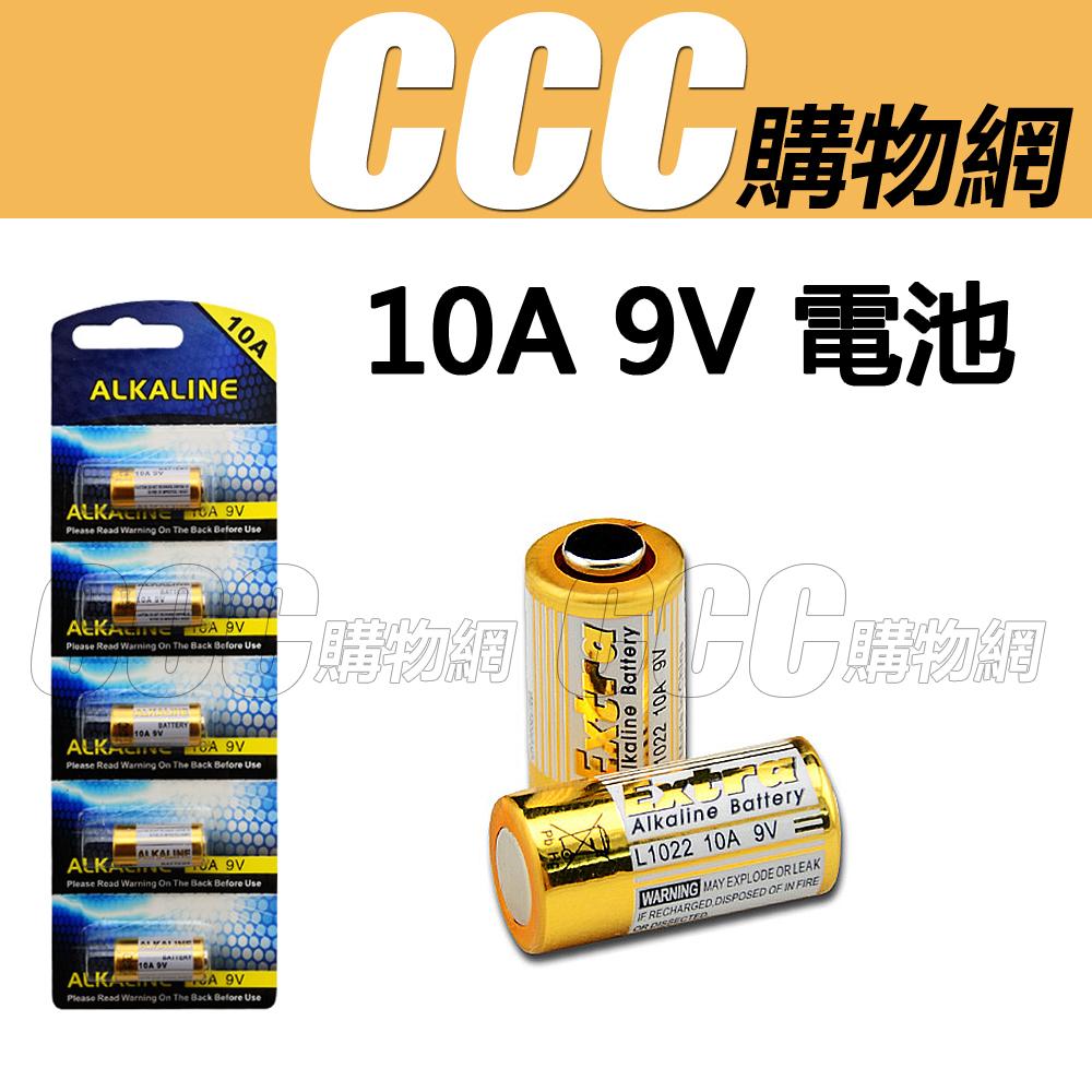 10A 9V 電池 L1022 門鈴 捲簾門 車庫遙控器電池 可替代 A23L 12V