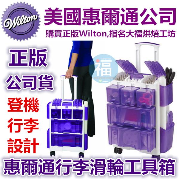 Wilton工具行李箱置物箱工具包惠爾通蛋白粉蛋白霜糖霜餅乾翻糖蛋糕非色膏色素筆色粉糖粉