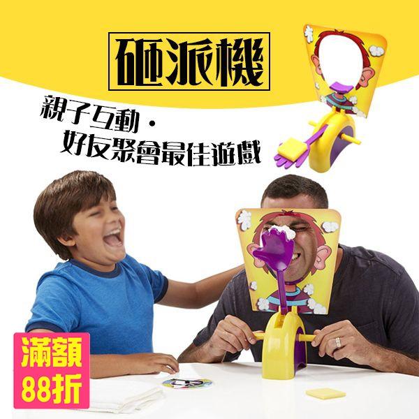 DA量販店瘋狂命運砸派機奶油打臉機Running Man整人親子派對桌遊V50-1398