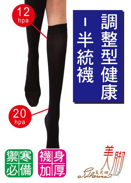 【SHanena】MIT 微笑標章調整型健康-半統襪//共2色
