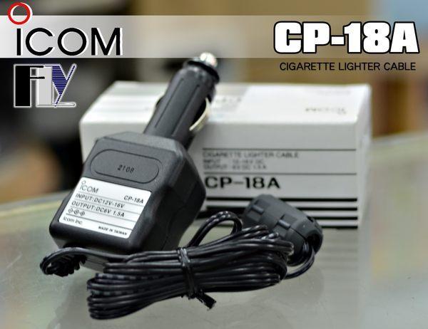 《飛翔無線》ICOM CP-18A (原廠公司貨) 點煙車充線 內建穩壓功能〔 IC-R3 IC-R5 IC-R6 IC-R20 〕