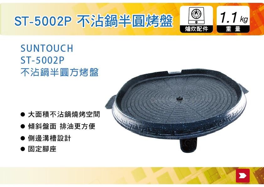 ||MyRack|| 韓國SUNTOUCH 不沾鍋半圓方烤盤 ST-5002P  烤架 烤爐 烤肉 野炊 烤肉架 瓦斯爐