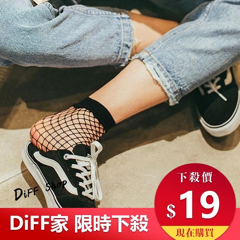 DIFF爆款性感女士漁網襪時尚鏤空黑絲網格連體襪絲襪短襪襪子P58