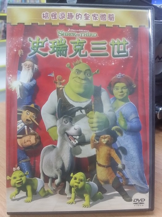 影音大批發-B01-016-正版DVD*動畫【史瑞克3:史瑞克三世】-國/英語發音-夢工廠