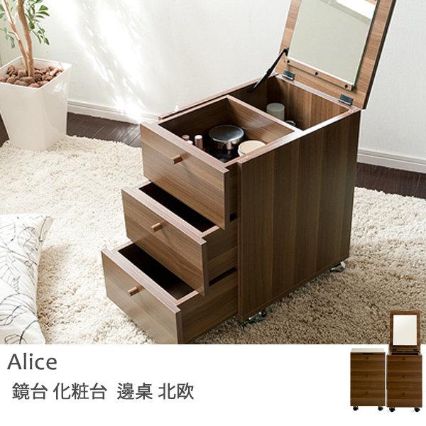 化妝收納櫃化妝台三抽櫃X0001愛麗絲移動式化妝邊櫃MIT台灣製ac完美主義