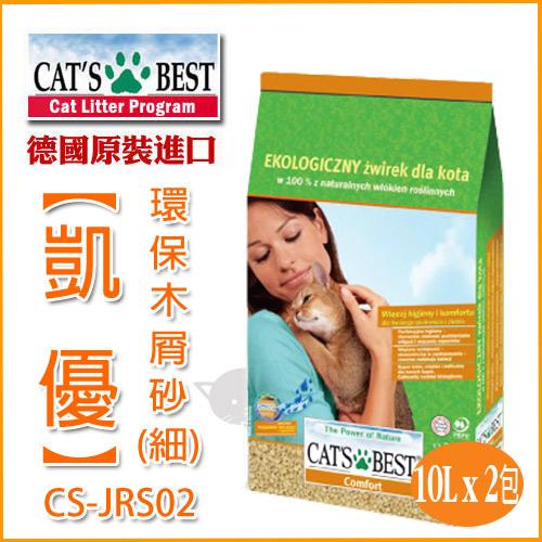 寵樂子德國凱優Cat's Best環保木屑砂細CS-JRS02 10L x 2包組可倒入馬桶