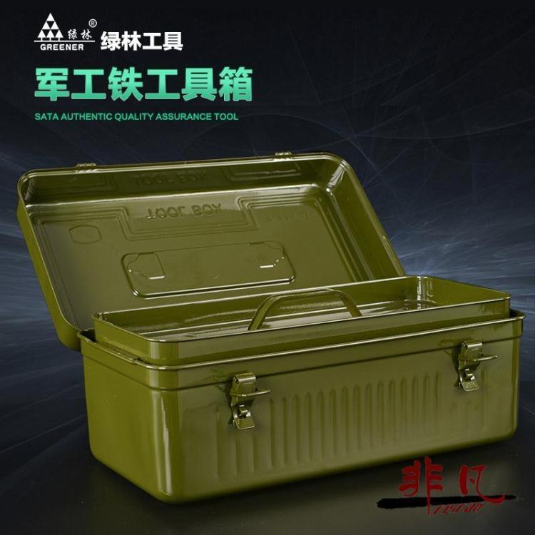 五金工具箱家用鐵皮多層中小號多功能車載手提式箱子金屬維修非凡TW