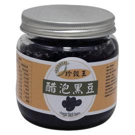 醋泡黑豆【 珍穀王】  純天然 機能 健康 保健 《 不含人工添加物 》! !