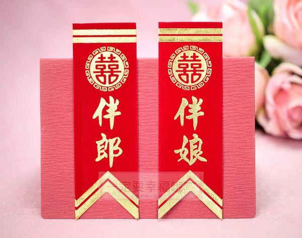 一定要幸福哦~~儀條、名牌(伴郎、伴娘)、喝茶禮、婚禮小物、婚俗用品 、紅包袋