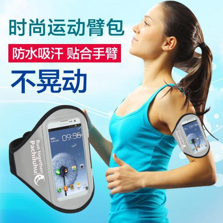 跑步手機臂包男女運動臂袋腕包臂套