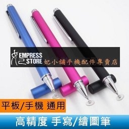 【妃航】推藨 可掛口袋 便攜式 手機/平板 高精度/專業 繪圖筆/電容筆/手寫筆/觸控筆/觸碰筆