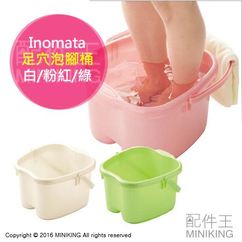 配件王現貨日本製造Inomata足湯專科足浴桶足穴泡腳桶腳底按摩點泡腳桶三色可選