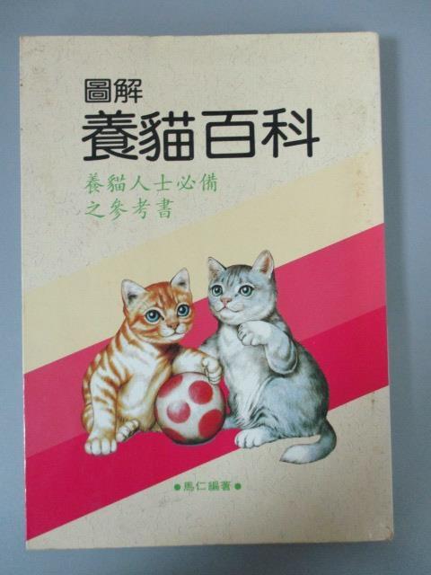 【書寶二手書T1/寵物_GBB】圖解養貓百科_馬仁編著