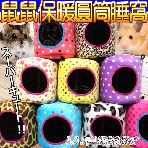 【zoo寵物商城】dyy》寵物鼠過冬保暖圓筒老鼠窩兔窩16*16cm(款式隨機)