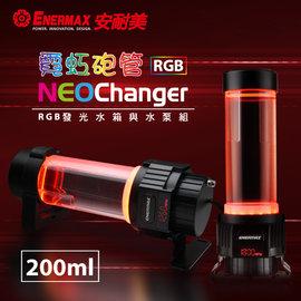 地瓜球安耐美Enermax NEOChanger霓虹砲管RGB水箱馬達水泵組~容量200ml