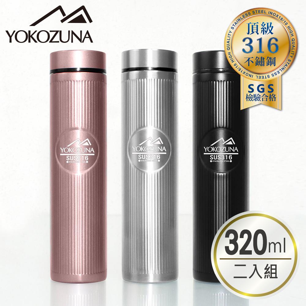 [買一送一] YOKOZUNA 316不鏽鋼輕量保溫杯320ml 保溫瓶 隨身杯 不鏽鋼保溫瓶
