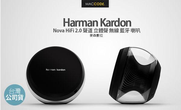 【英大公司貨】Harman Kardon Nova HiFi 2.0 聲道 立體聲 無線 藍牙 喇叭